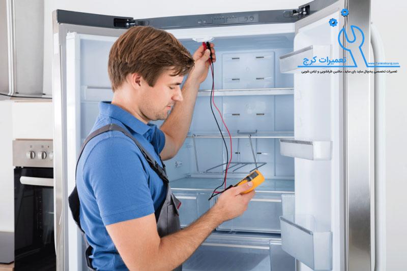تعمیرات یخچال